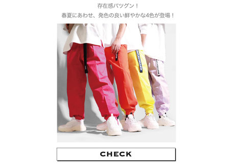 _P&Y_4月とびパンツ本体_10.jpg