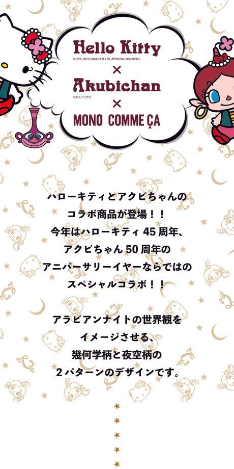 MONO_アクビちゃん_特集 (2).jpg